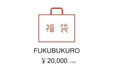 2015 福袋発売のお知らせ!!